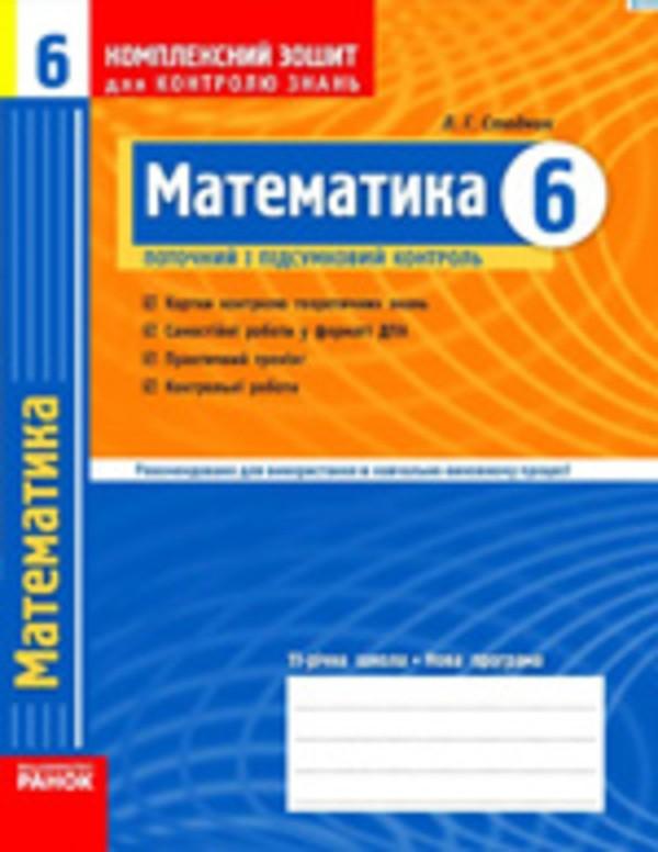 Математика 6 класс: комплексная тетрадь для контроля знаний стадник гдз