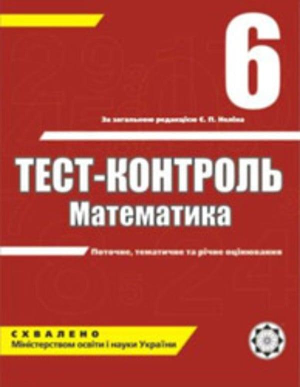 Тест-контроль. Математика 6 клас Бут А.П.