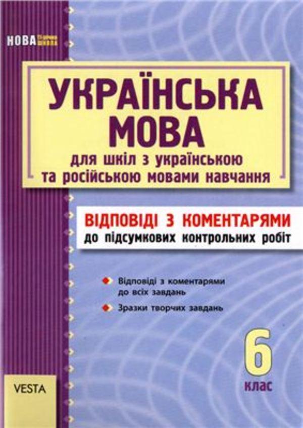Українська мова 6 клас. Відповіді з коментарями до підсумкових контрольних робіт, 2011