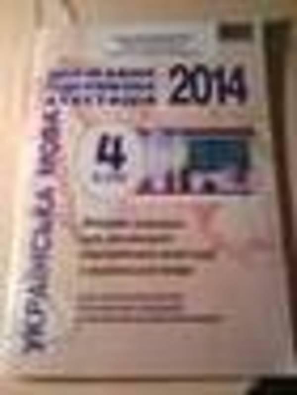 Українська мова 4 клас. Державна підсумкова атестація 2014 рік відповіді