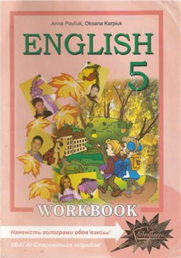Рабочая тетрадь по английскому языку 5 класс. Робочий зошит з англійської мови 5 клас Оксана Карпюк (Карп'юк)