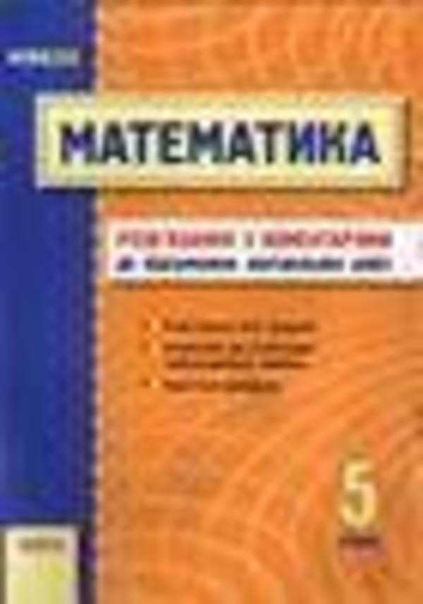 Математика 5 клас. Розв'язанья з коментарями до підсумкових контрольних робіт 2011