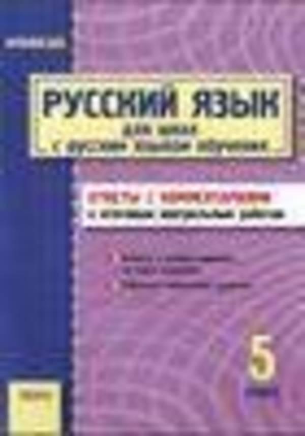 Русский язык. 5 класс. Ответы с комментариями к итоговым контрольным работам 2011