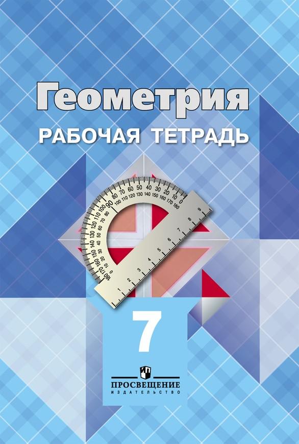 Рабочая тетрадь по геометрии 7 класс. ФГОС Атанасян, Бутузов, Глазков  Просвещение
