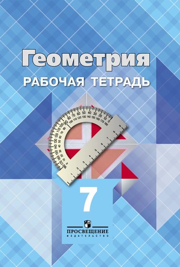 Гдз рабочая тетрадь геометрия 7-9 класс. атанасян л.с
