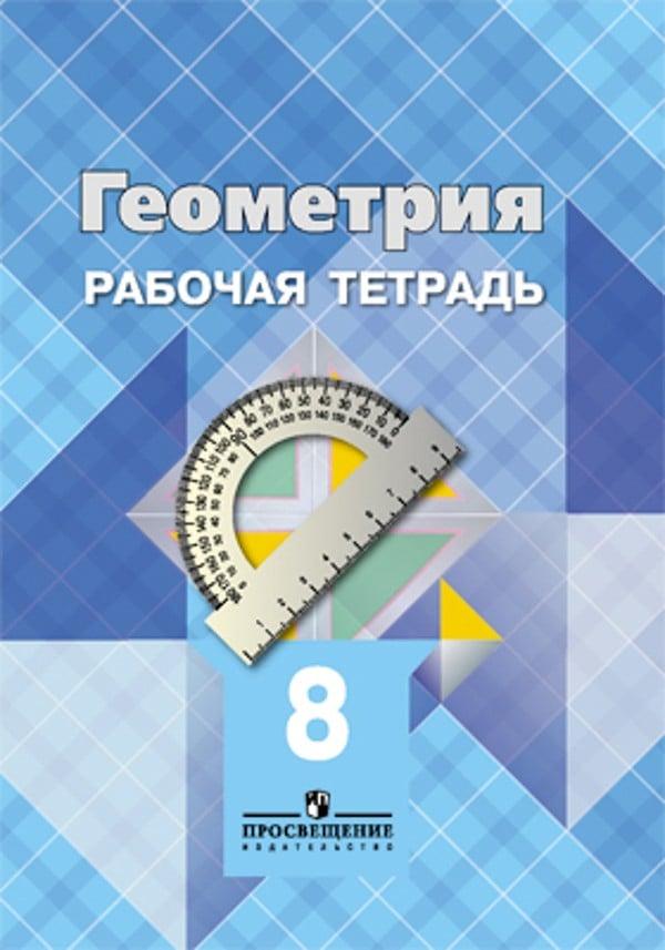 Гдз по рабочей тетради по геометрии 8 класс задание