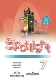Гдз англ 7 класс spotlight онлайн решебник комплект.