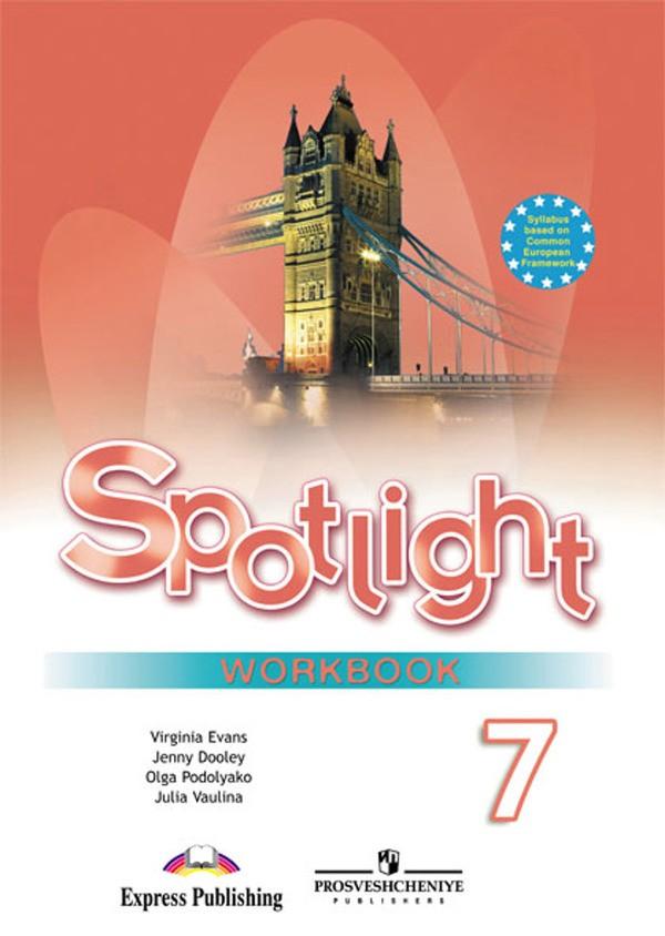 Рабочая тетрадь по английскому 7 класс. Spotlight 7: Workbook Ваулина, Дули Просвещение