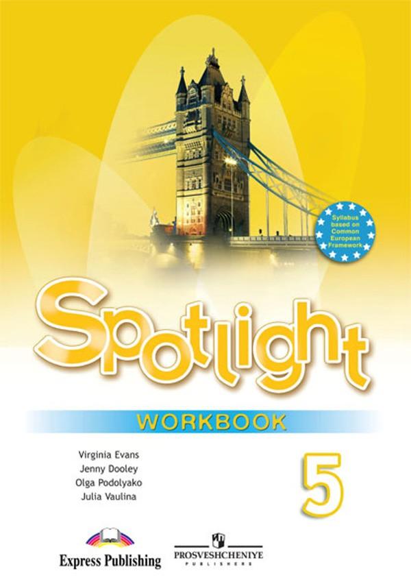 Рабочая тетрадь по английскому 5 класс. Spotlight 5: Workbook Ваулина, Дули Просвещение
