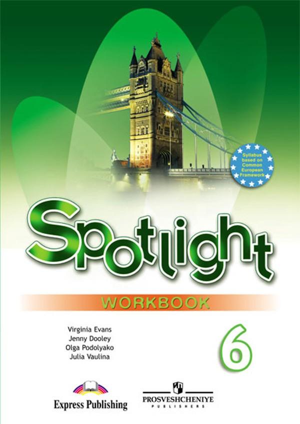 Рабочая тетрадь по английскому шестой класс. Spotlight 6: Workbook Ваулина Просвещение