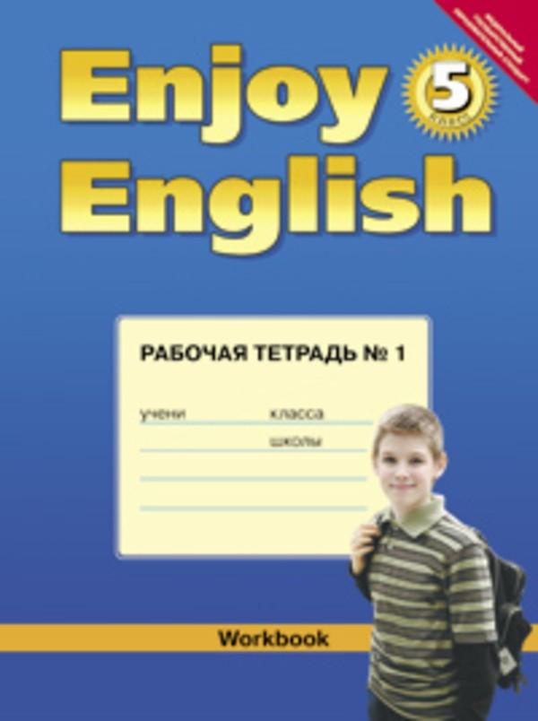 Рабочая тетрадь по английскому 5 класс. Enjoy English. ФГОС Биболетова, Трубанева Титул