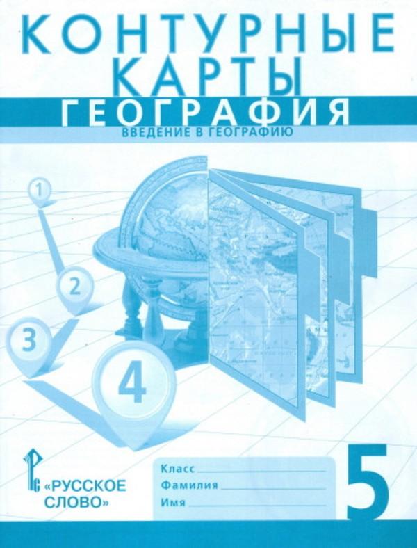 Контурные карты по географии 5 класс. ФГОС Банников, Домогацких Русское Слово