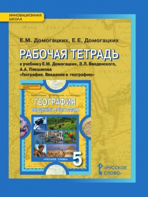 Рабочая тетрадь по географии 5 класс Домогацких Е. М., Домогацких Е. Е.