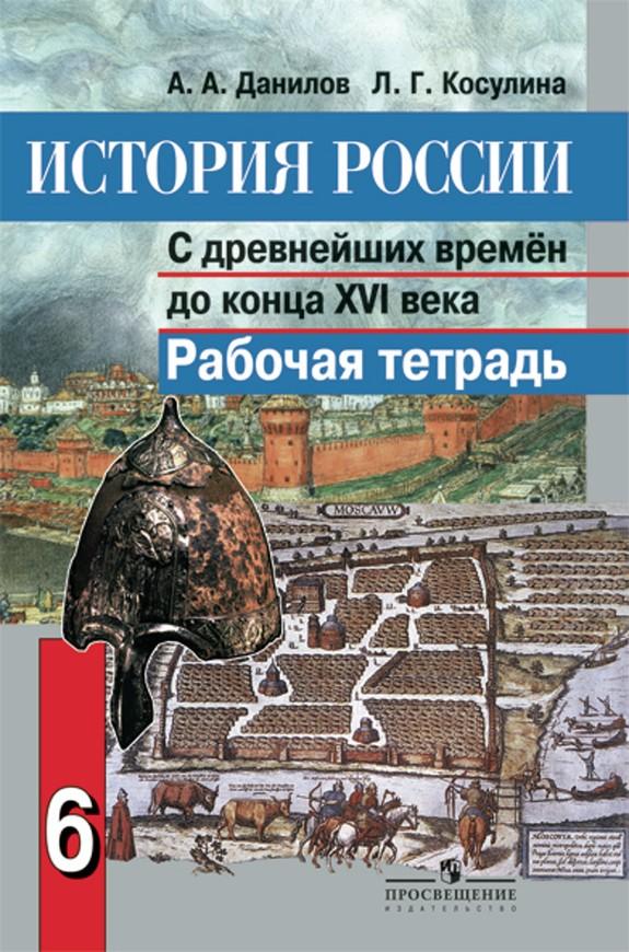 Рабочая тетрадь по истории 6 класс Данилов, Косулина Просвещение
