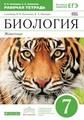 Рабочая тетрадь по биологии 7 класс. ФГОС Латюшин, Ламехова Дрофа