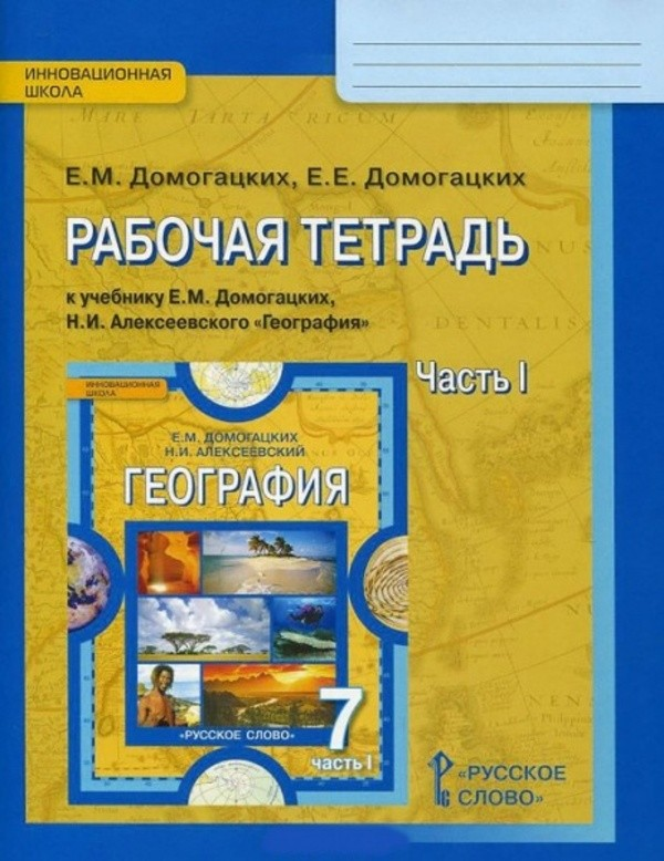 Рабочая тетрадь по географии 7 класс. Часть 1 Домогацких Русское Слово