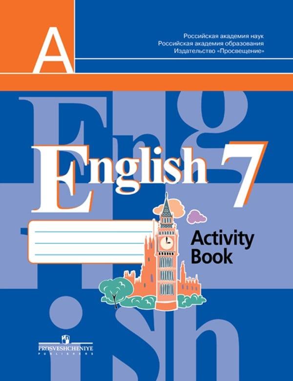 spotlight test booklet 7 класс скачать бесплатно