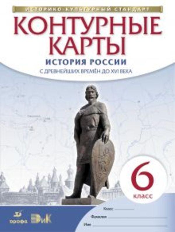 Контурные карты по истории России 6 класс. ФГОС Курбский Дрофа