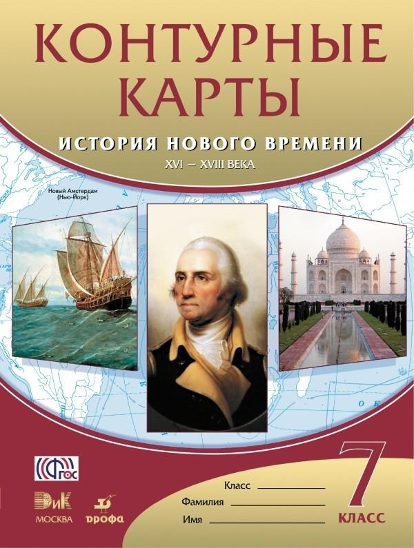 Контурные карты по истории Нового времени 7 класс. ФГОС Мартынова Дрофа