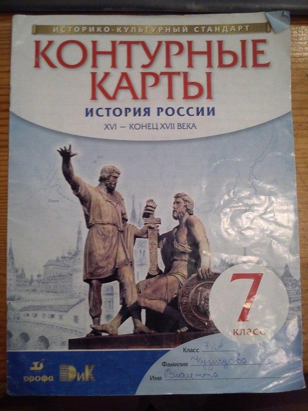 Контурные карты по истории России 7 класс. ФГОС Максимов Дрофа