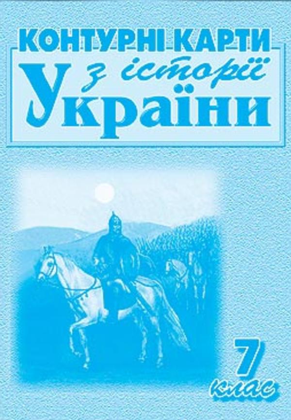 Робочий зошит з історії 7 клас. Контурні карти з історії України