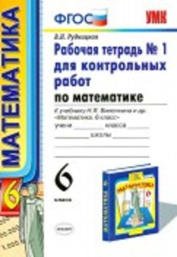 Тетрадь для контрольных работ по математике 6 класс. Часть 1, 2. ФГОС Рудницкая. К учебнику Виленкина Экзамен