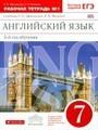Рабочая тетрадь по английскому 7 класс. Часть 1, 2. ФГОС Афанасьева, Михеева Дрофа
