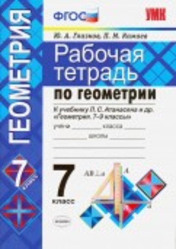 Гдз рабочая тетрадь геометрия 8 класс к учебнику атанасян онлайн