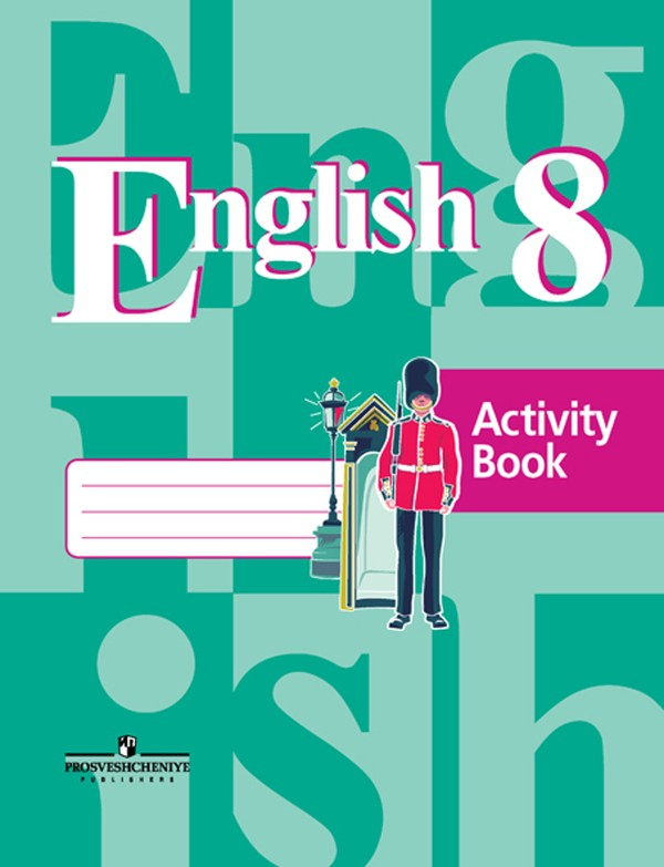 English 8 activity book гдз