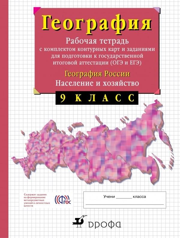 Контурные карты по географии 9 класс. ФГОС Сиротин Дрофа