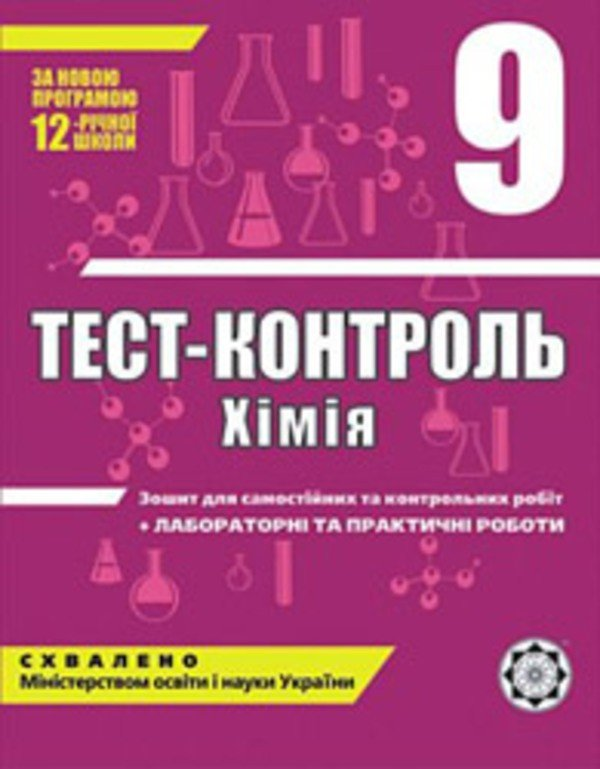 Тест-контроль. Хімія 9 клас Ісаєнко Ю. В.