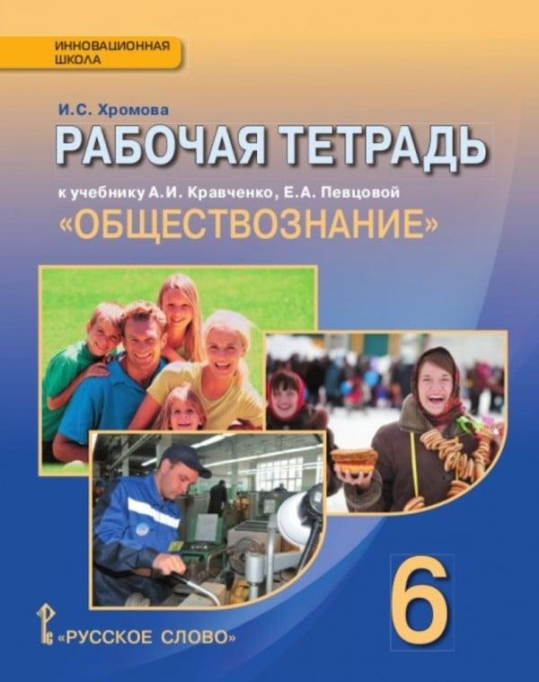 Рабочая тетрадь по обществознанию 6 класс. ФГОС Хромова, Кравченко, Певцова Русское Слово