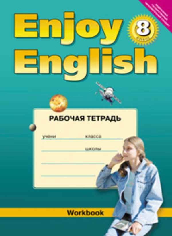 Рабочая тетрадь по английскому 8 класс. Enjoy English Биболетова, Бабушис Титул