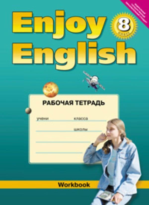 Рабочая тетрадь по английскому 8 класс. Enjoy English: Workbook. ФГОС Биболетова, Бабушис Титул