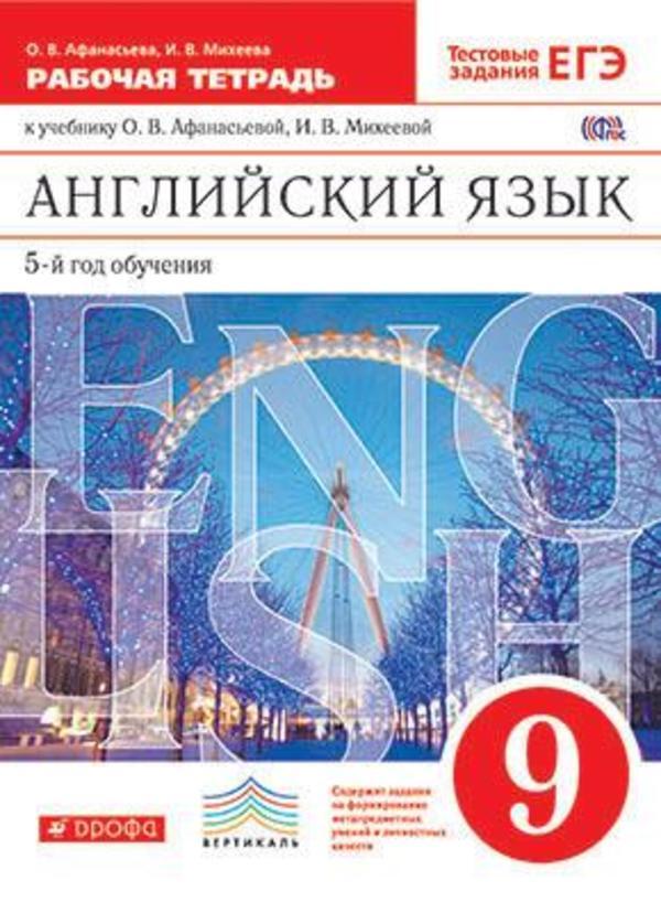 Рабочая тетрадь по английскому языку 9 класс Афанасьева, Михеева Дрофа