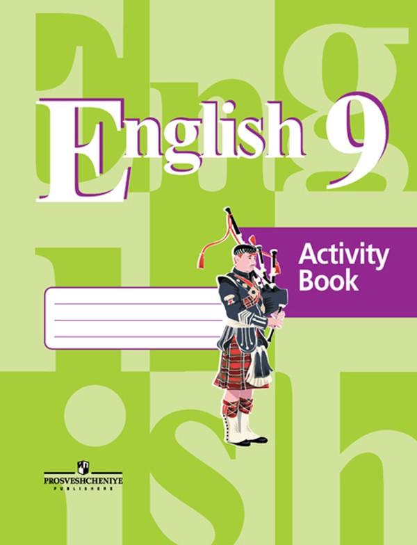 Рабочая тетрадь по английскому языку 9 класс (зеленая и синяя обложки) Кузовлев, Лапа, Перегудова Просвещение