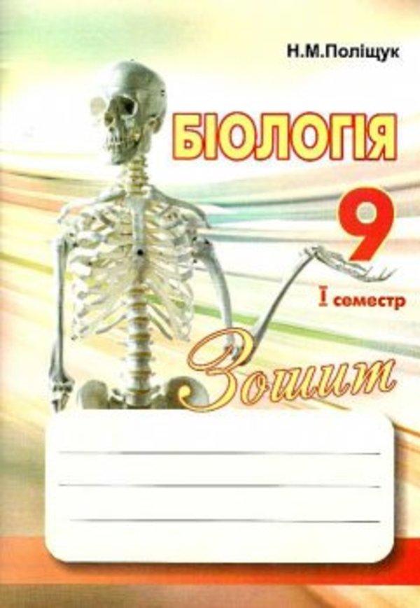 Робочий зошит з біології 9 клас. 1 семестр Н.М. Поліщук