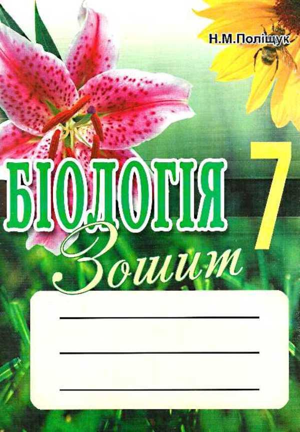 Робочий зошит з біології 7 клас відповіді Н.М. Поліщук