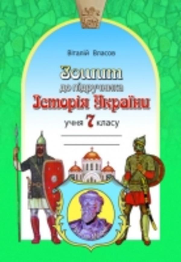 Робочий зошит до підручника Історія України 7 клас В. Власов
