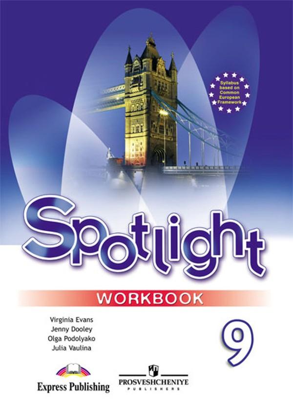 Рабочая тетрадь по английскому языку 9 класс. Spotlight 9: Workbook Ваулина, Дули Просвещение