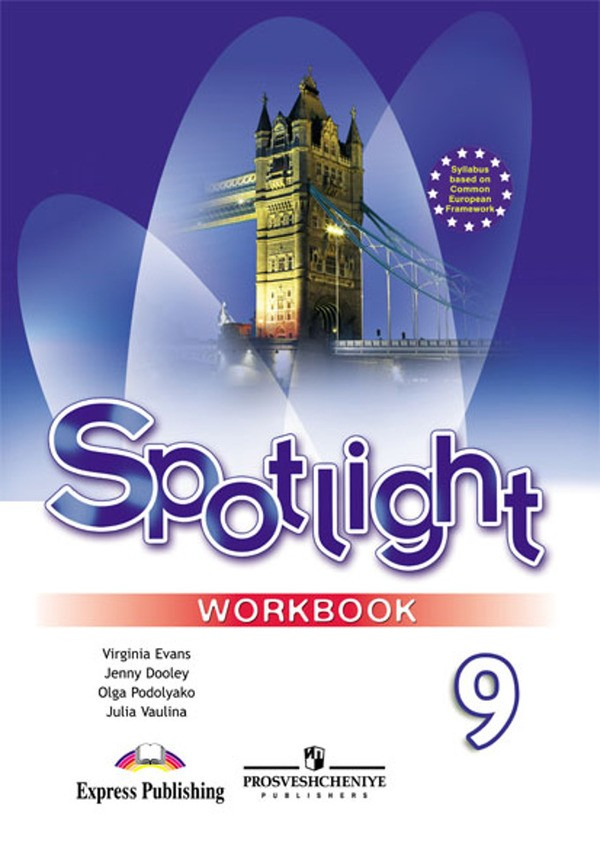 Решебник к учебнику английского языка spotlight 9 класс work book