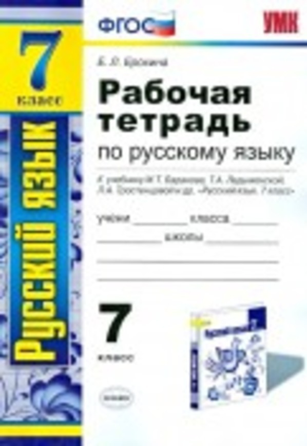 Рабочая тетрадь по русскому языку 7 класс. ФГОС Ерохина. К учебнику Баранова, Ладыженской Экзамен