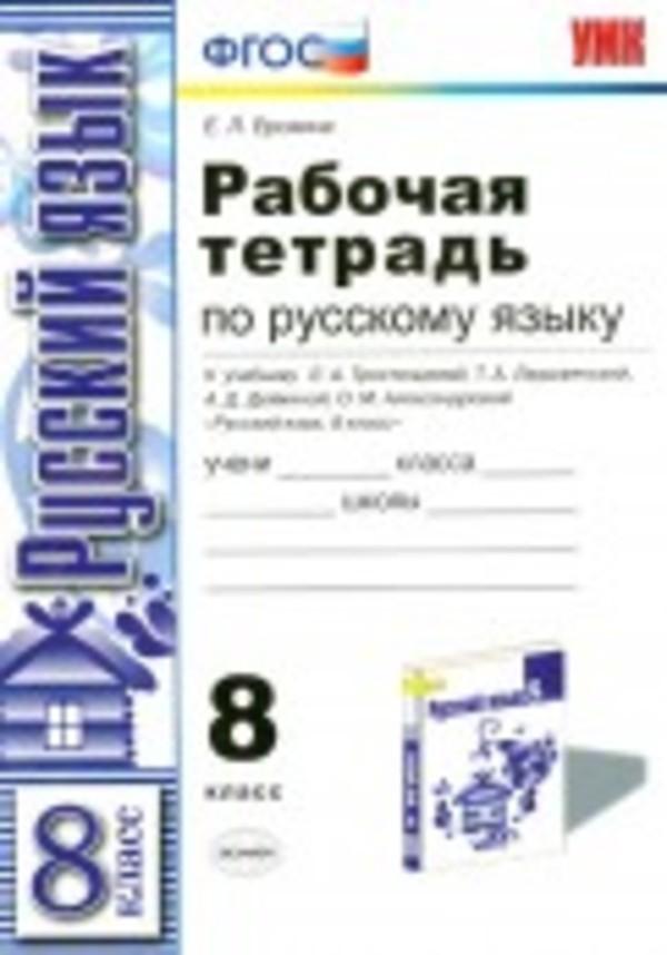 Рабочая тетрадь по русскому 8 класс Ерохина. К учебнику Тростенцовой Экзамен