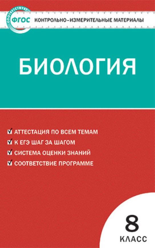 Рабочая тетрадь по биологии 8 класс. Контрольно-измерительные материалы (КИМ) Богданов Вако