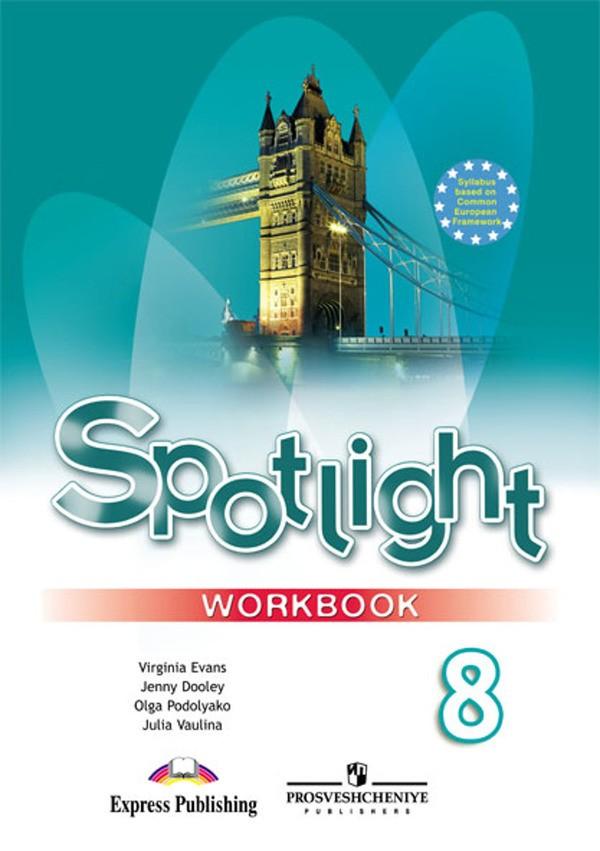 Рабочая тетрадь по английскому языку 8 класс. Spotlight 8: Workbook Ваулина, Дули Просвещение