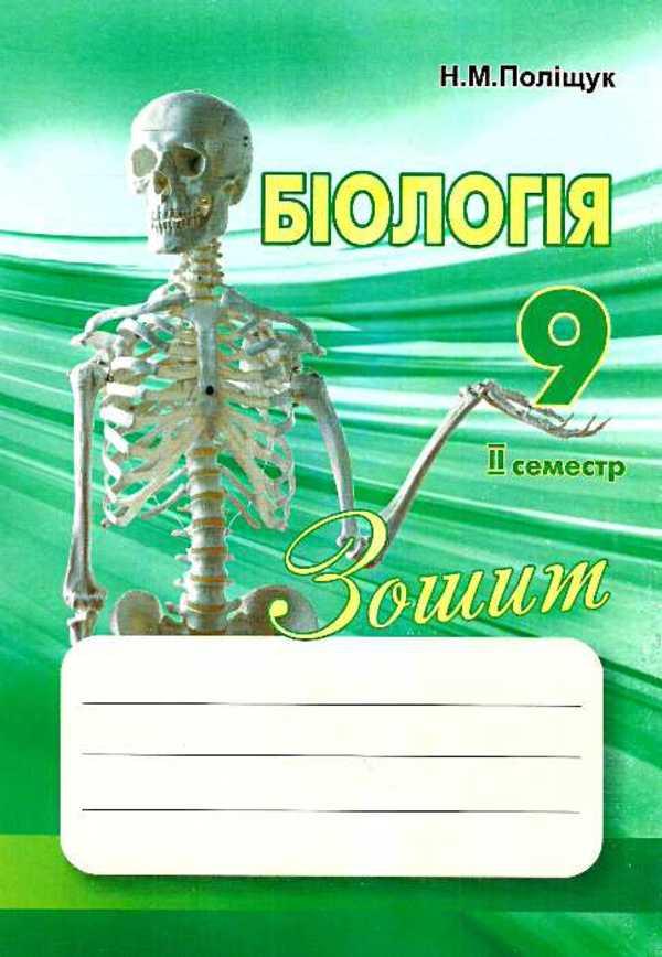 Робочий зошит з біології 9 клас. 2 семестр Н.М. Поліщук