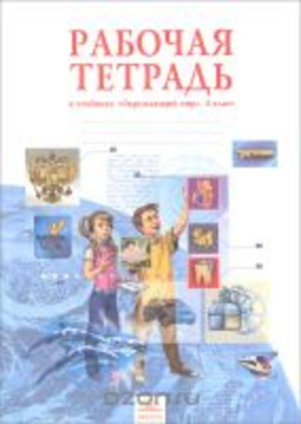 Рабочая тетрадь по окружающему миру 4 класс Дмитриева, Казаков Федоров