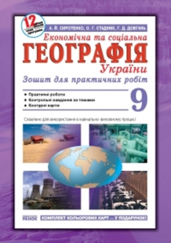 Гдз 10 класс география практическая а.г стадник