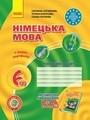 Робочий зошит з німецької мови 6 клас відповіді С.І. Сотникова, Т.Ф. Білоусова