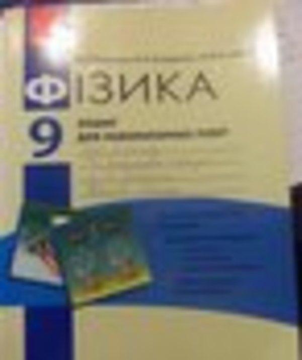Робочий зошит з фізики 9 клас відповіді. Рабочая тетрадь по физике 9 класс Ф.Я. Божинова, О.О Кірюхіна М. М. Кірюхіна